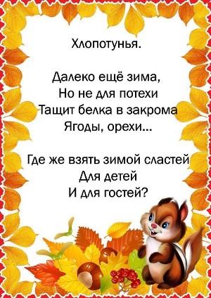 Про осень детям
