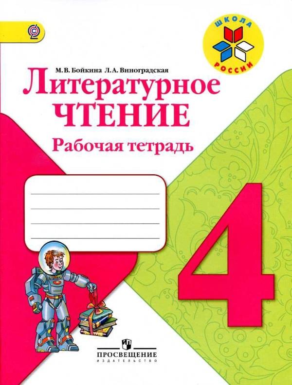 ГДЗ Литературное чтение рабочая тетрадь Виноградская, Бойкина 4 класс