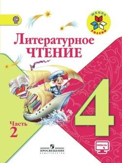 Готовые домашние задания литературное чтение 2 класс авторы л фклиманова в.г горецкий и другие