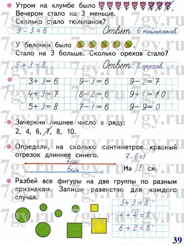 Решение задач 1 класс школа россии моро
