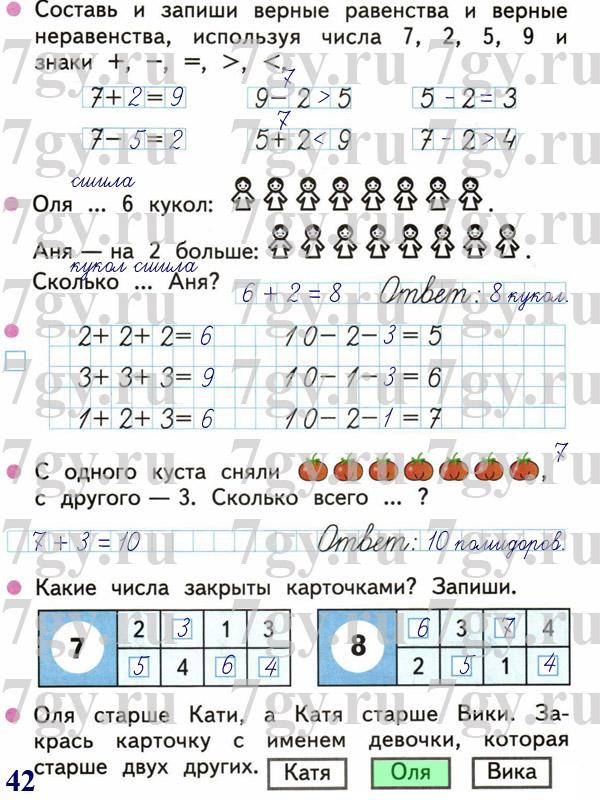 Готовые домашние задания за 2 по математике школа россии