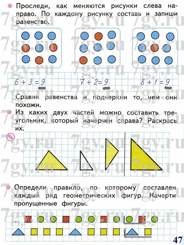 Математика рабочая тетрадь моро волкова 4 класс 2 часть ответы гдз моро