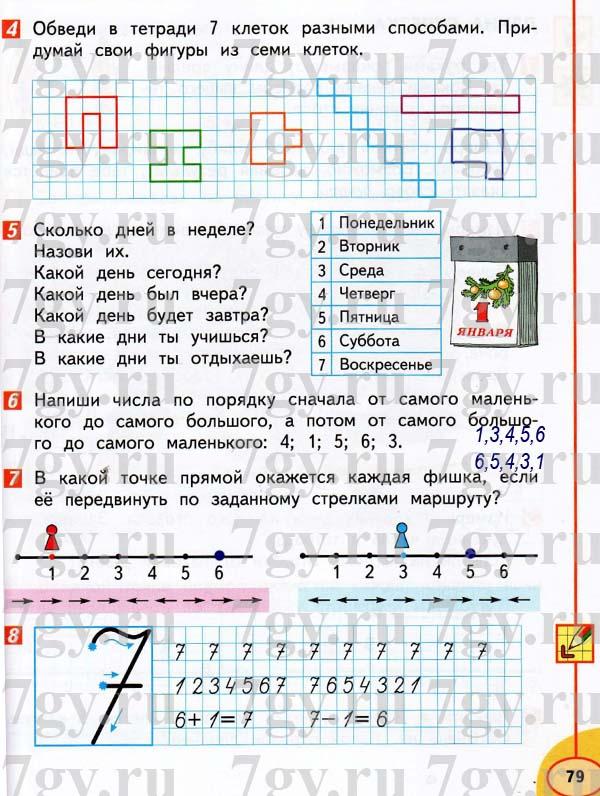 Решебник для младших классов