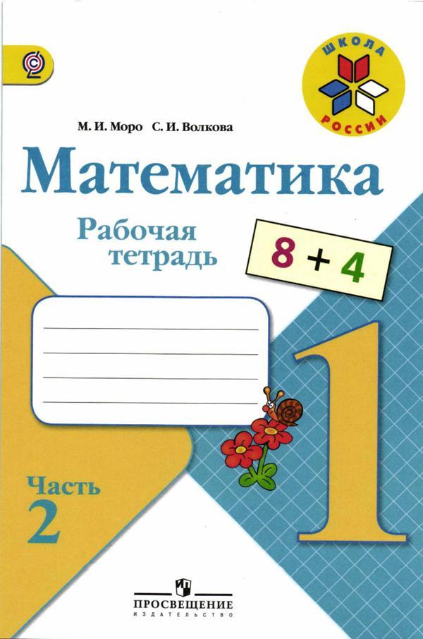 Математика 1класс 2часть ответы