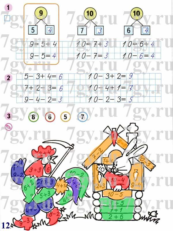 гдз математика 1 класс