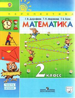 Гдз математика учебник 2 класс 2 часть дорофеев, миракова, бука.