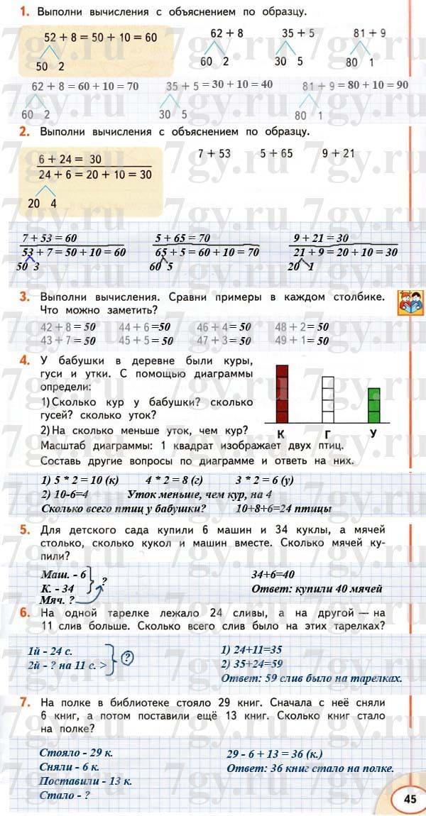 решебник по математике 2 класс дорофеев часть вторая