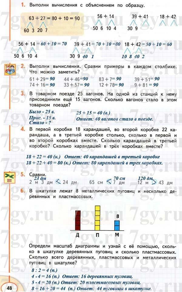 матем учебник класс по дорофеев 4 гдз