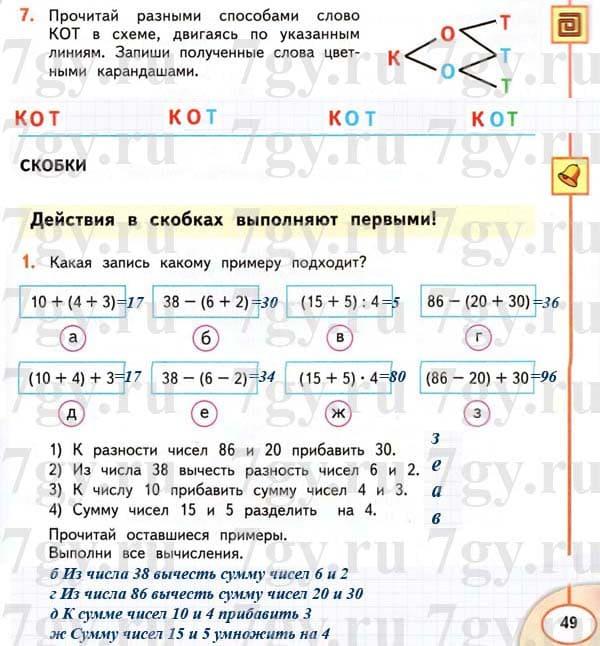 2 дорофеев гдз ответы математика часть учебник класс 2
