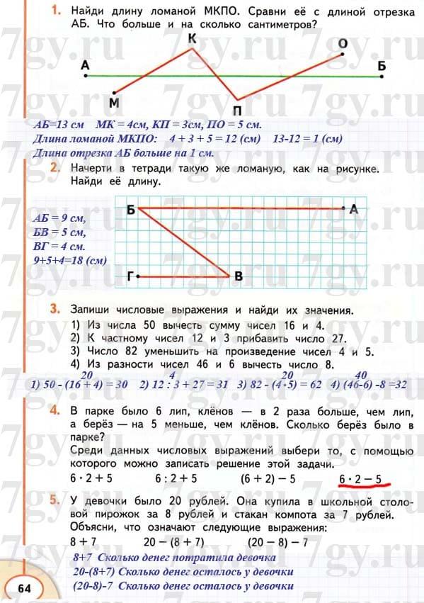 Готовый ответ на стр 20 упражнения 5 математика 2 класс решебник
