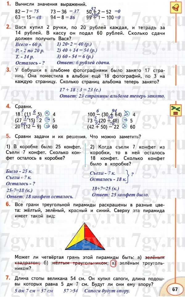 Гдз по математике 2 клас 67 страница 6 номер