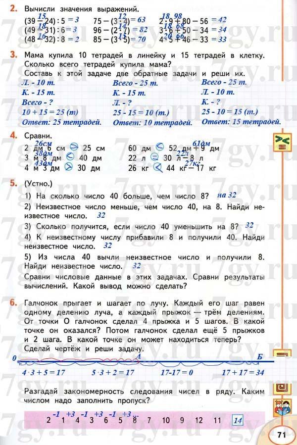 Школьная программа 2100 ответы решений по математике за 2класс
