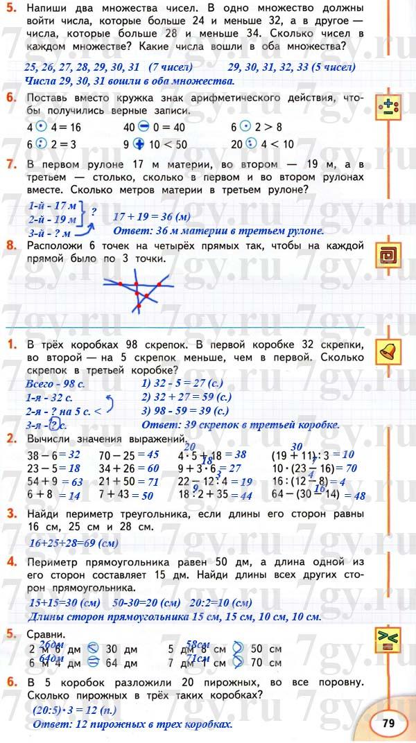 Математика 2 класс 2 часть решебник онлайн.