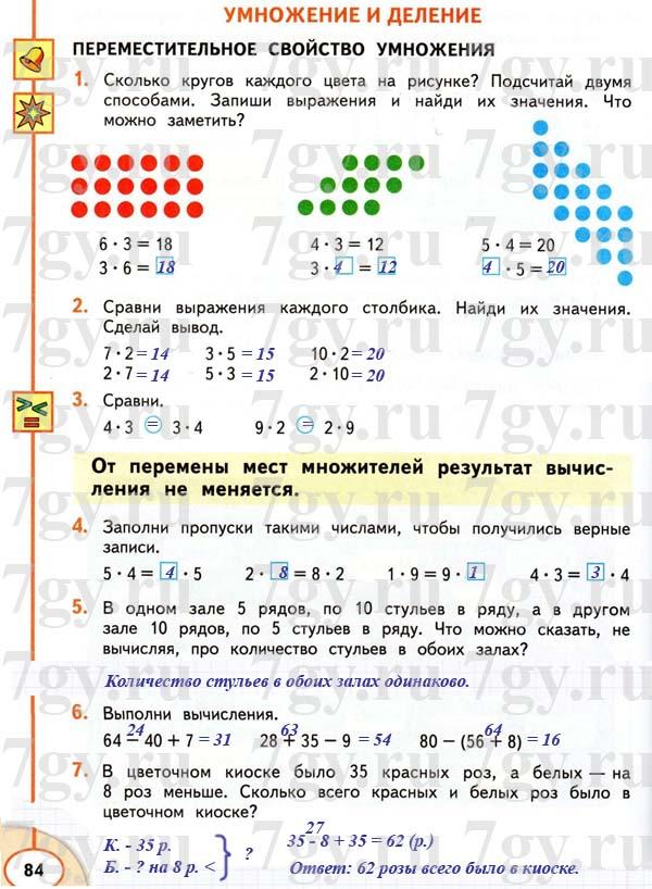 Решебник по математике для 2 класса школа