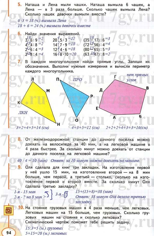 решебник по математике 2 класс дорофеев миракова часть ответы