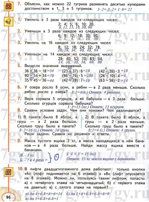 гдз по математике 4 класс дорофеев миракова бука решебник