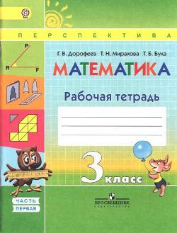 ГДЗ Математика 3 класс. Рабочая тетрадь 1 часть. Дорофеев, Миракова, Бука
