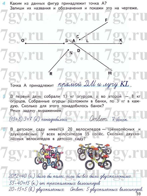 Ответы.ру гдз 3 класс