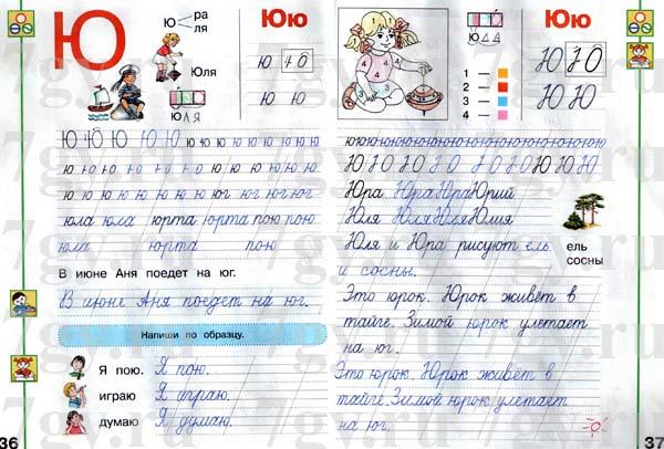 ГДЗ Климанова азбука 1 класс