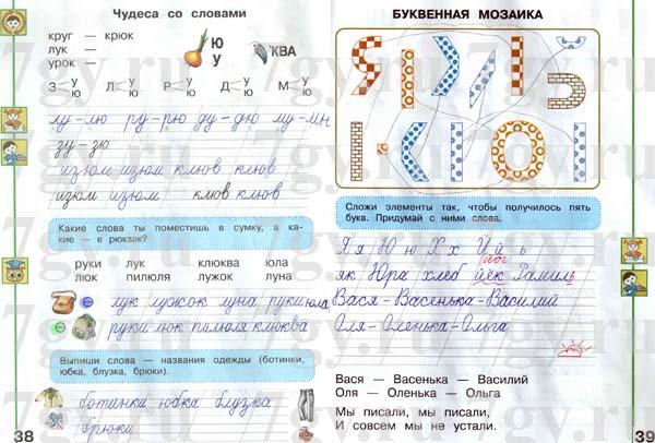 гдз за 1 класс мой алфавит