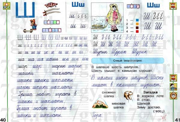 Решебник по прописи мой алфавит