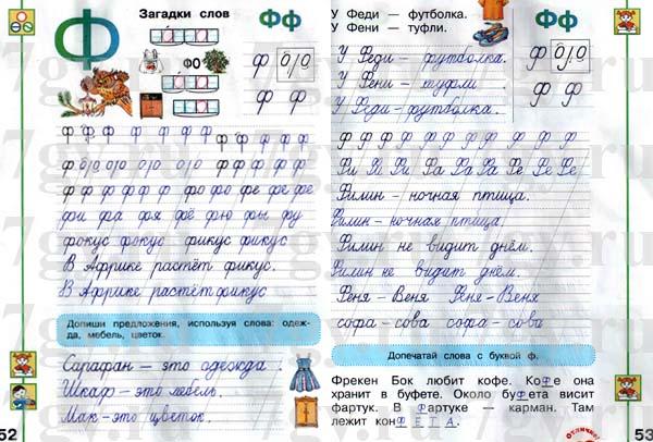 Гдз мой алфавит прописи 1 класс климанова абрамов пудикова ответы