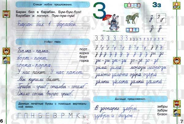 азбука климанова 1 класс решебник ответы