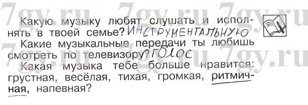 ГДЗ по музыке 2 класс Критская Е.Д., Сергеева Г.П., Шмагина Т.С.