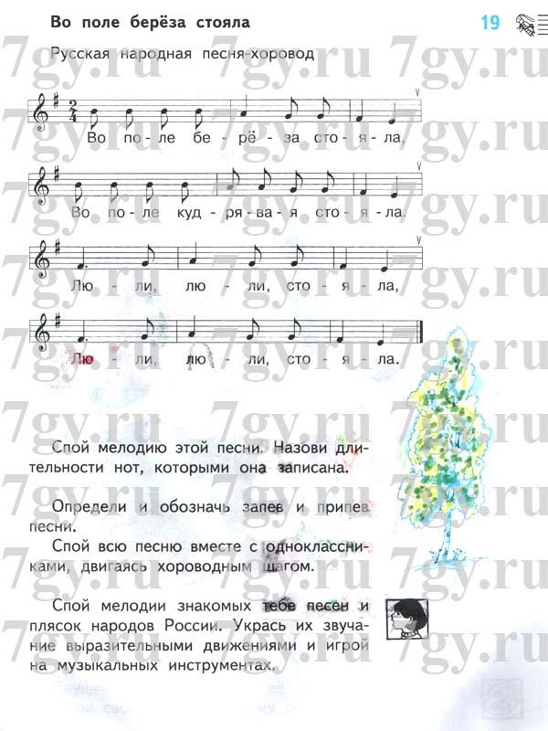 Ответы По Музыке 2 Класс Сергеева Критская Рабочая Тетрадь Решебник