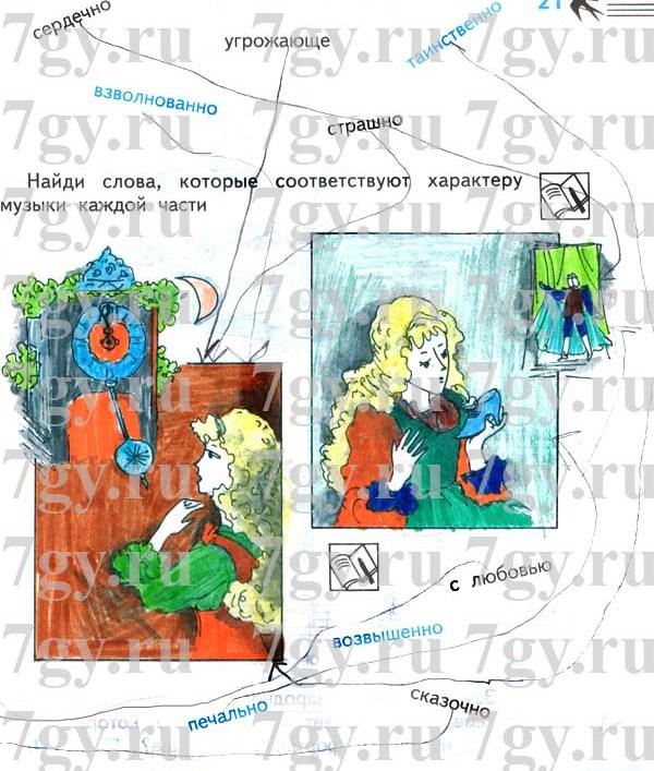 Решебник музыка 2 класс автор критская сергеева шмагина