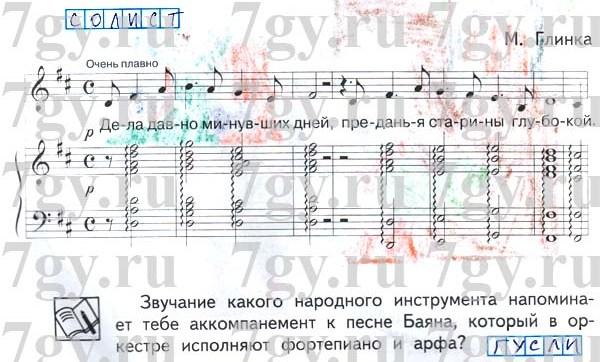 ГДЗ по музыке для 7 класса рабочая тетрадь Сергеева Г.П.