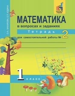 ГДЗ Математика в вопросах и заданиях 1 класс. Тетрадь для самостоятельной работы 2 часть. Захарова, Юдина. Ответы на задания, решебник