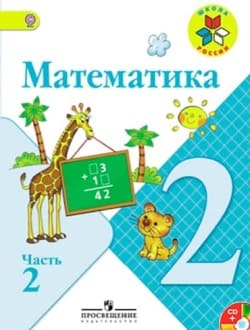 Решебник по украинскому языку 2 класс кобзар гдз от цезаря.