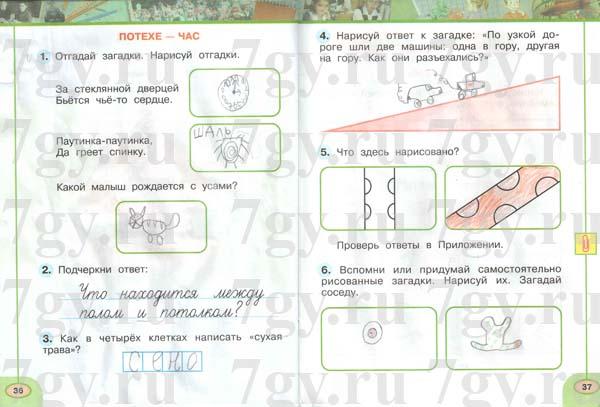 Рабочая тетрадь 1 часть. Плешаков, Новицкая. Ответы