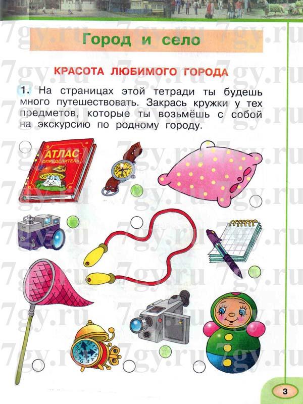 Готовые домашние задания по окружающему миру 1 класс плешаков новицкая