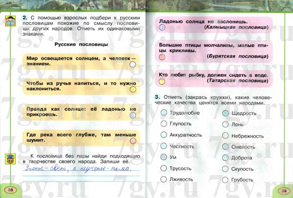 Гдз России 2 Класс Плешаков
