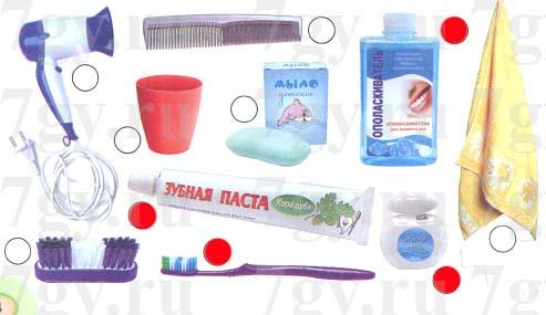 Отметьте (закрасьте кружок) предметы, необходимые для ухода за зубами. Объясните (устно) назначение каждого предмета