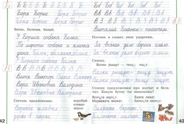 ГДЗ Пиши красиво рабочая тетрадь 1 класс Климанова, Абрамов. Ответы на задания