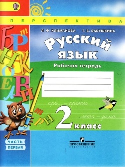Русский язык 2 Класса Климанова Бабушкина Решебник