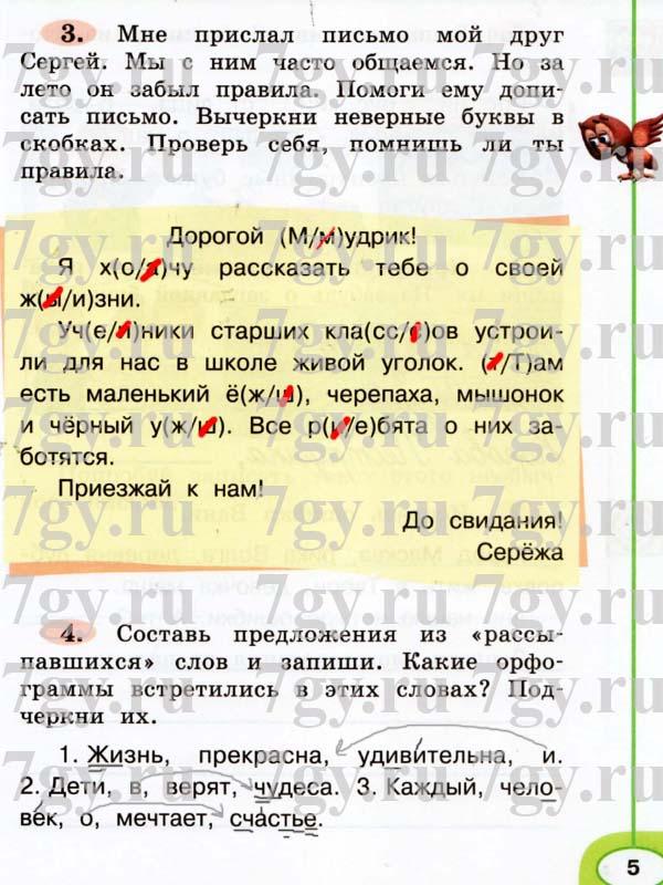 Климанова бабушкина русский язык 2 класс диктант