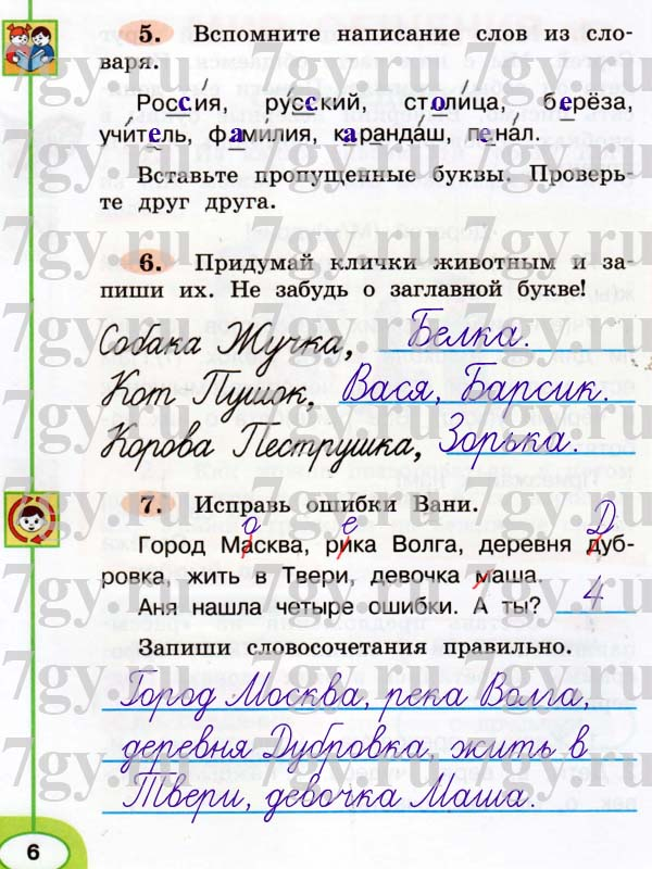 Готовые домашние задание по русскому языку 2 класс климанова