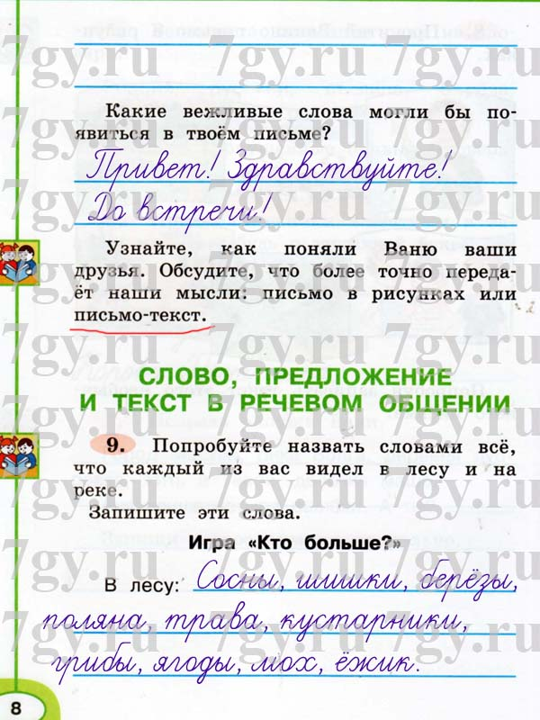 Русский язык 2 класс gthcgtrnbdf jndtns