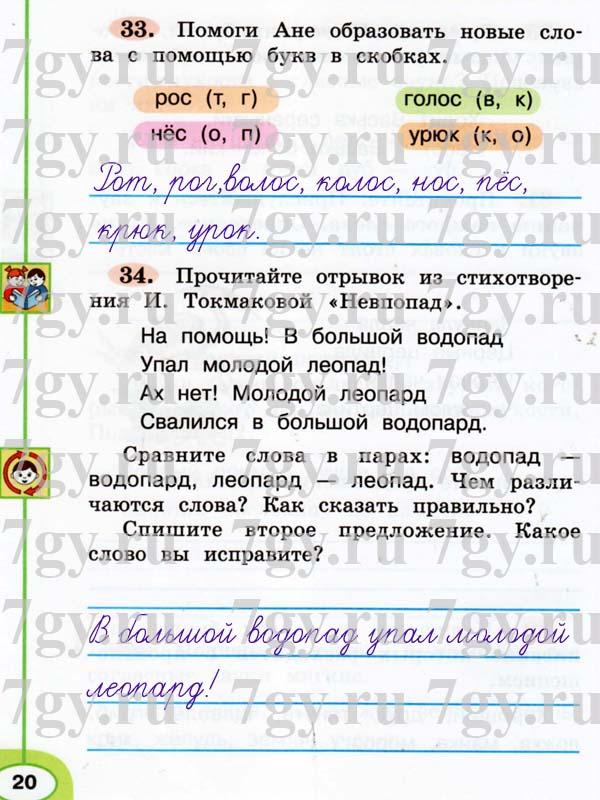 Словарные диктанты 2 класс к учебнику л.ф климанова т в бабушкина