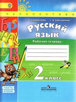 Русский язык 2 класс рамзаева решебник ответы.