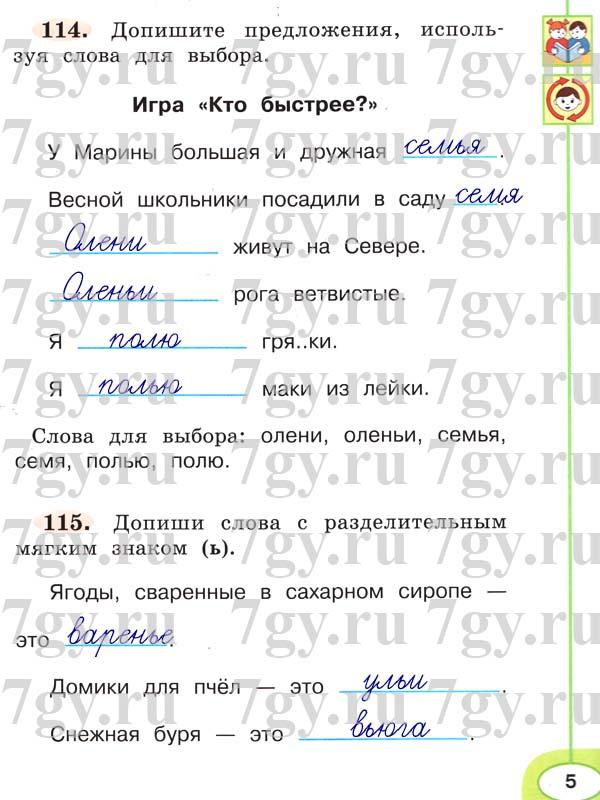 Готовые домашние задания по русскому языку перспектива климова бабушкина