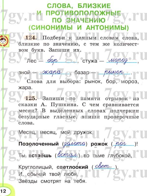 Русский язык 2 класс бабушкина упражнение 163 от