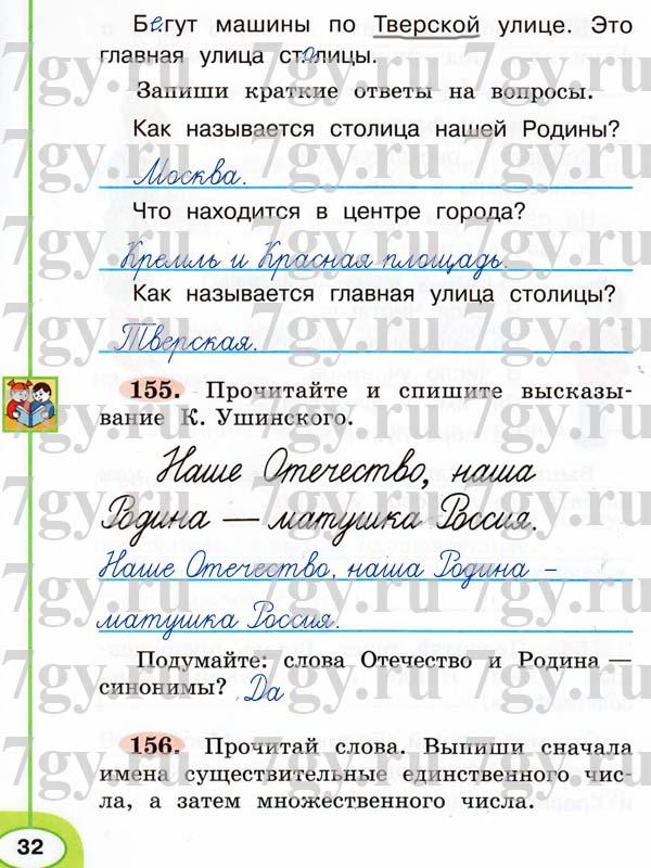 Перспектива русский язык 2 класс ответы на задания