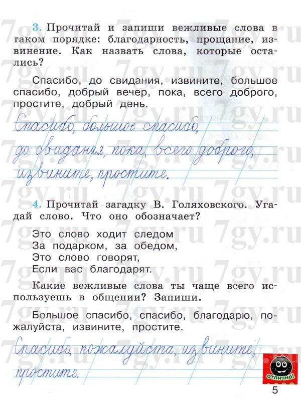 Гдз по русскому 1 класс климанова