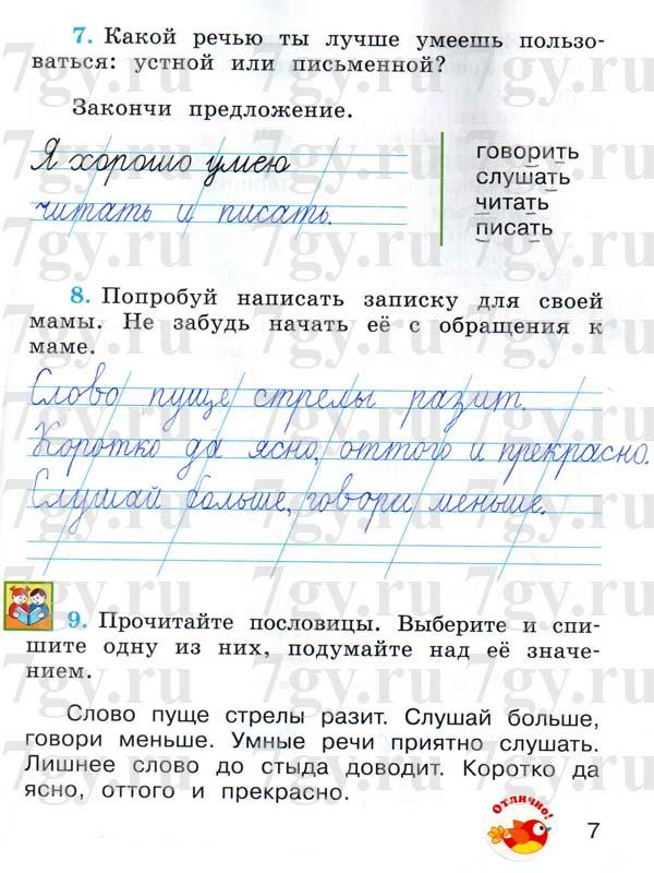 Перспектива русский язык 1 класс ответы