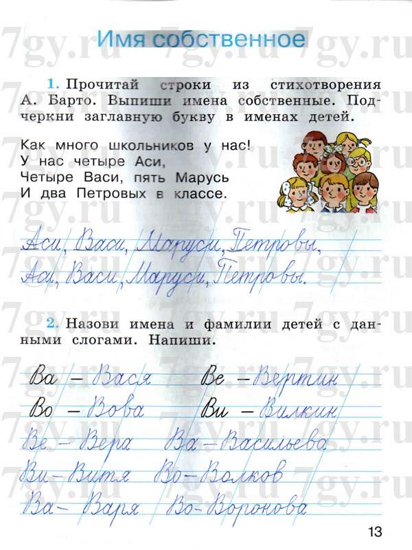 гдз.климанова руский язык 1 класс рабочая тетрадь